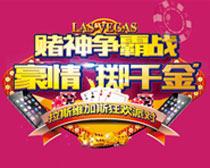 赌神争霸战活动宣传海报设计矢量素材