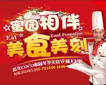 美食宣传海报设计矢量素材