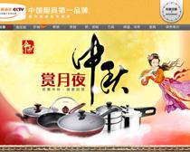 淘宝煎锅中秋节促销页面设计PSD素材