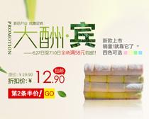 淘宝毛巾促销海报设计PSD素材