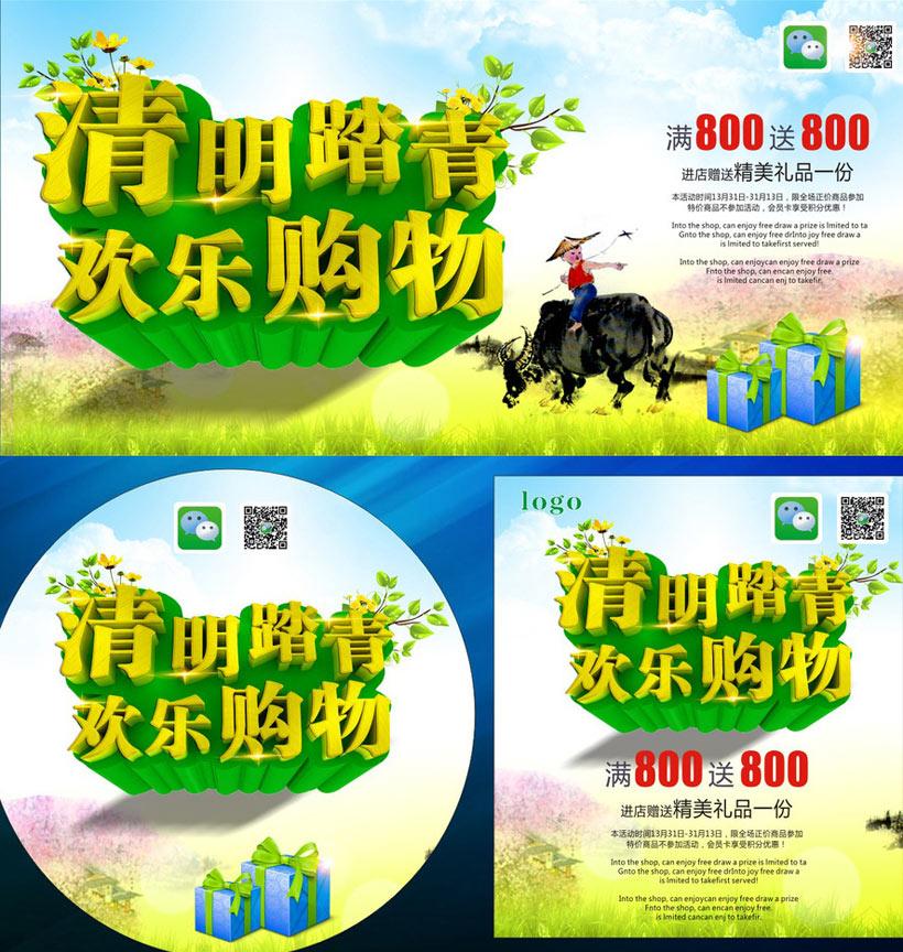 吊旗活动海报宣传海报购物促销清明节促销清明旅游节日素材海报设计