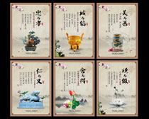 中国风廉政文化展板PSD素材