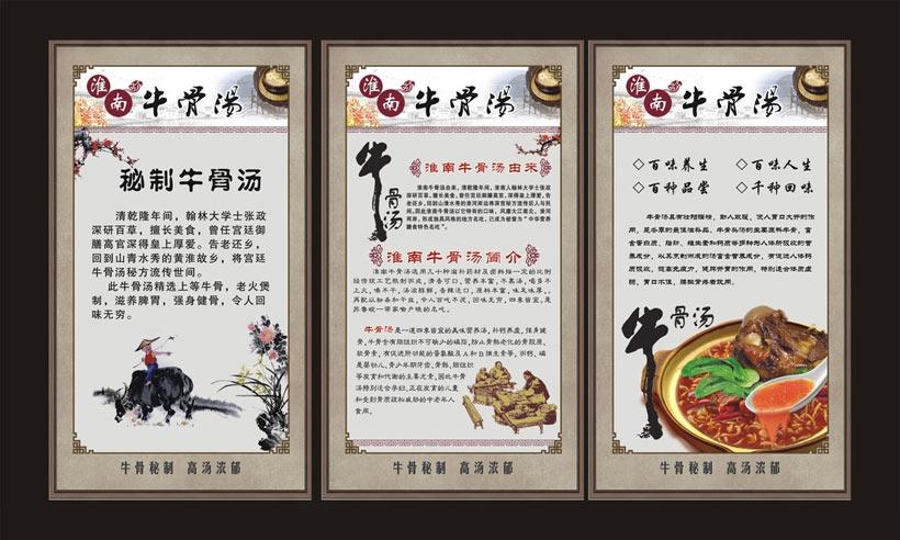 饮食文化展板psd素材 - 爱图网设计图片素材下载