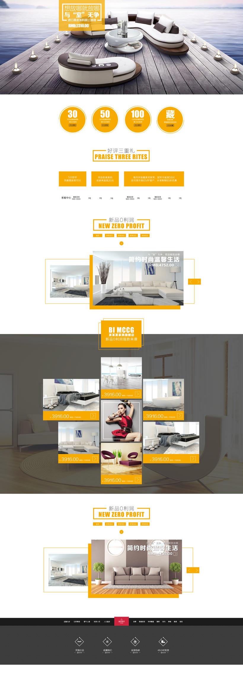淘寶家具促銷頁面設計psd素材