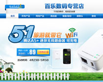淘宝51促销页面设计PSD素材