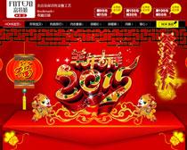 淘宝2015新春促销页面设计PSD素材