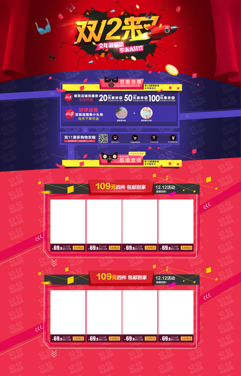 淘寶雙12促銷頁面設計psd素材