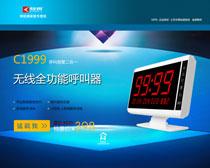 淘宝电器促销活动页面设计PSD素材