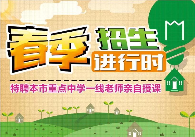 春季招生宣传海报设计psd素材