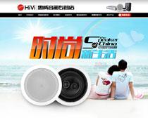淘宝音箱促销页面设计PSD素材