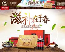 淘宝营养品春季促销页面设计PSD素材