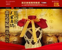 淘宝陶瓷酒坛促销页面设计PSD素材