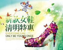淘宝女鞋春季促销海报设计PSD素材