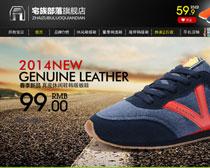 淘宝运动鞋促销页面设计PSD素材