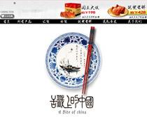 淘宝海鲜促销页面设计PSD素材