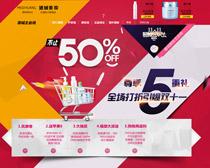淘宝化妆品5折促销页面设计PSD素材