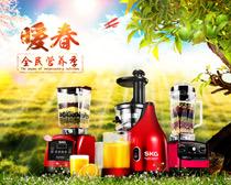 淘宝果汁机榨汁机促销页面设计PSD素材