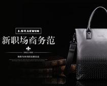 淘宝商务手袋促销海报设计PSD素材