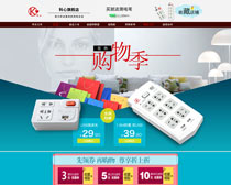 淘宝购物季促销页面设计PSD素材