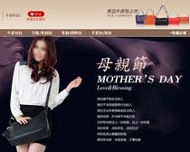 淘宝挂包母亲节促销页面设计PSD素材