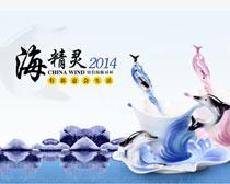淘宝陶瓷工艺品促销页面设计PSD素材