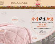 淘宝家纺促销页面设计PSD素材