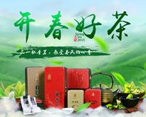 淘宝春茶促销页面设计PSD素材