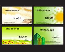 清爽名片卡片PSD素材