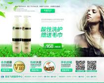 淘宝化妆品护肤品促销页面设计PSD素
