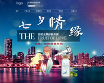 淘宝化妆品七夕促销页面设计PSD素材