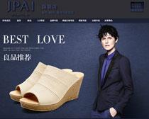 淘宝时尚女鞋促销页面设计PSD素材