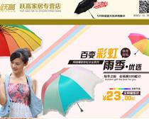 淘宝雨伞促销页面设计PSD素材