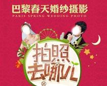 婚纱摄影宣传海报设计PSD素材