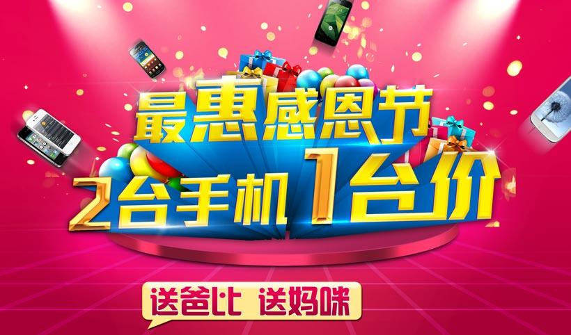 感恩节最恵感恩节手机店手机促销送爸比送妈咪父亲节母亲节购物海报
