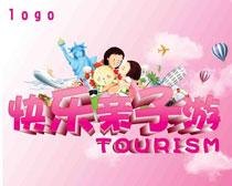 亲子旅游宣传海报设计PSD素材