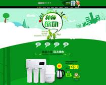 淘宝净水器促销页面设计PSD素材