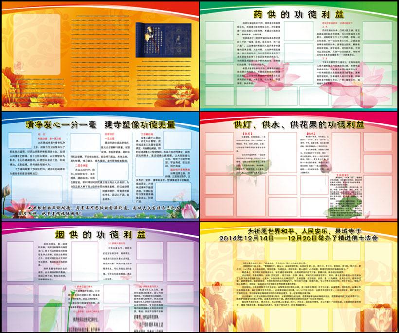 psd素材 展板模板 制度展板 制度板 宣传展板 图片制度板 照片展板