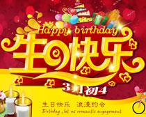 生日快乐海报背景设计PSD素材