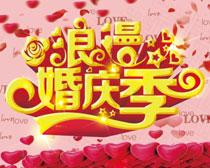 浪漫婚庆海报背景设计时时彩投注平台