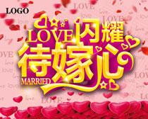 新婚快乐婚庆海报背景设计时时彩投注平台