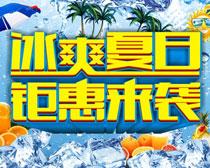 冰爽夏日购物海报设计时时彩平台娱乐