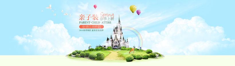 淘宝亲子装儿童节促销海报设计psd素材