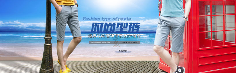 淘宝男士短裤促销海报设计psd素材