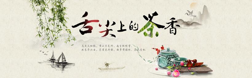 淘宝茶叶宣传促销海报设计psd素材