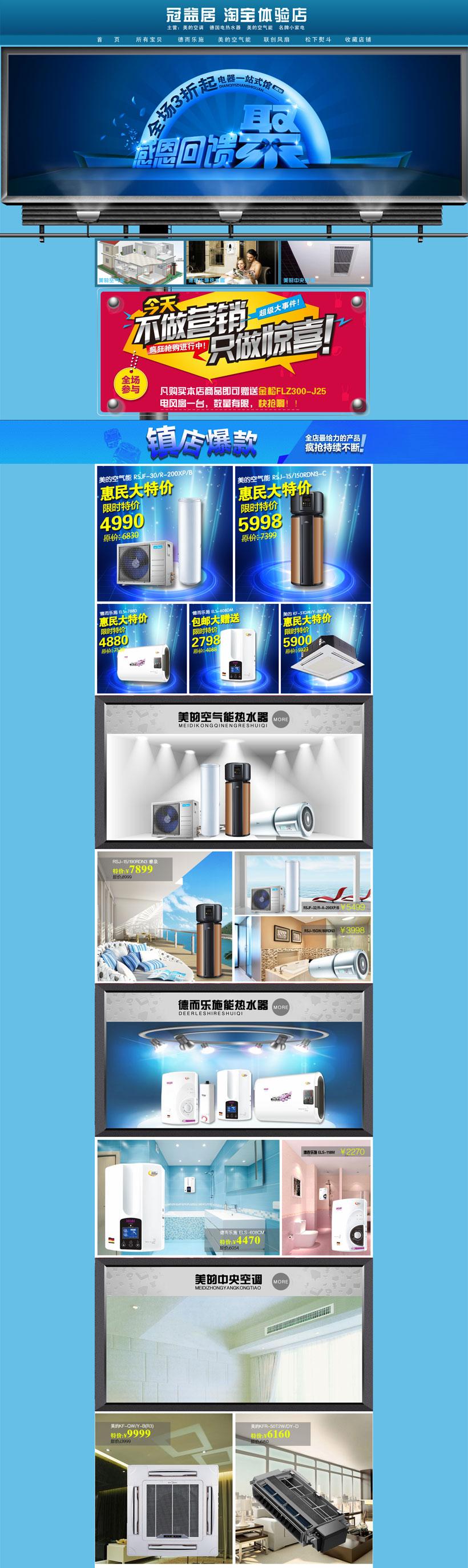 淘宝电器感恩回馈促销页面设计psd素材