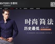 淘宝时尚男装低价促销页面设计PSD素材