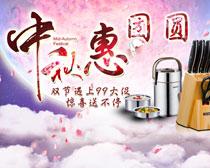 淘宝电器中秋节海报设计PSD素材