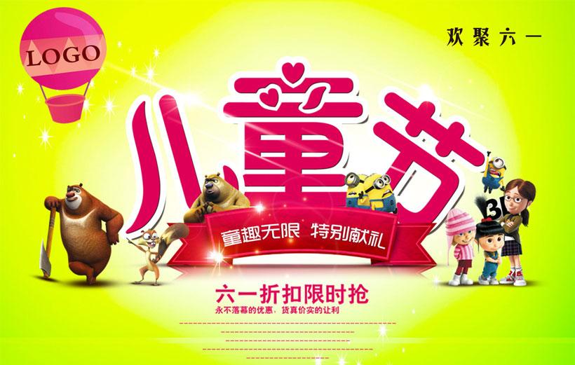 61儿童节商场打折促销海报设计psd素材