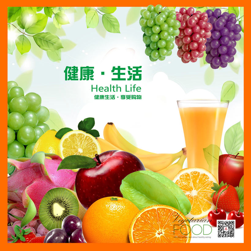 水果宣传海报设计psd素材图片