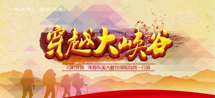 大峡谷旅游宣传海报设计psd素材